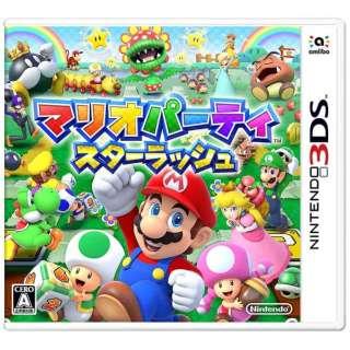 マリオパーティ スターラッシュ【3DSゲームソフト】