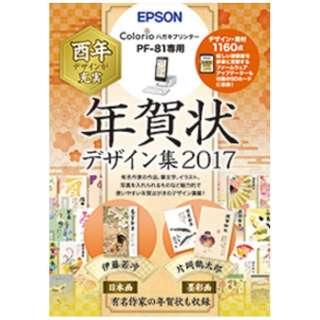 【純正】エプソン ハガキプリンターPF-81専用 年賀状デザイン集2017