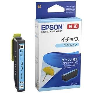 ITH-LC 純正プリンターインク Colorio(EPSON) ライトシアン