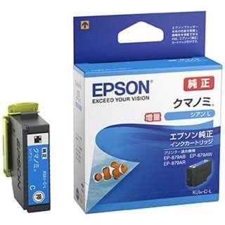 KUI-C-L 純正プリンターインク Colorio(EPSON) シアン