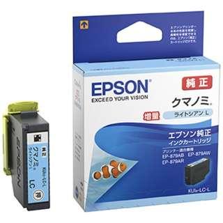 KUI-LC-L 純正プリンターインク Colorio(EPSON) ライトシアン