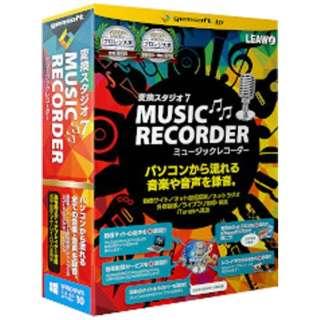 〔Win版〕変換スタジオ7 MUSIC RECORDER