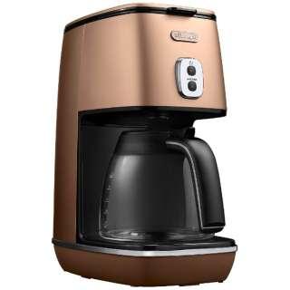 ICMI011J コーヒーメーカー ディスティンタコレクション スタイルコッパー