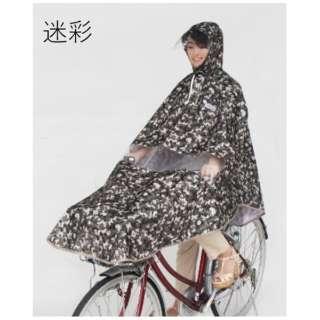 自転車屋さんのポンチョ アシスト 迷彩