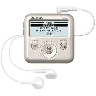 デジタル学習ツール 「ジョイスタディ(joy study)」 接客英会話モデル JY-L03
