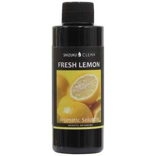 アロマソリューション液 フレッシュレモン 120ml AAS-006
