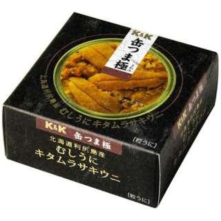 缶つま 極 北海道利尻島むしうにキタムラサキウニ 100g【食品・おつまみ】