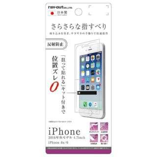 iPhone 7用 液晶保護フィルム さらさらタッチ 指紋防止 反射防止 RT-P12F/H1