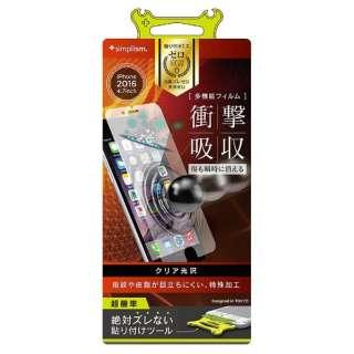 iPhone 7用 衝撃吸収&瞬間傷修復 液晶保護フィルム 光沢 Simplism TR-PFIP164-SKFRCC