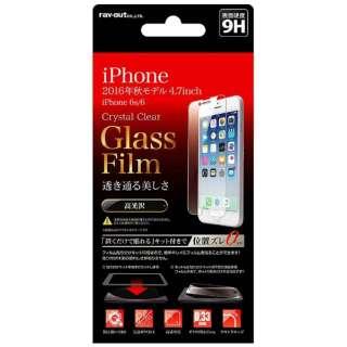 iPhone 7用 液晶保護ガラスフィルム 9H 光沢 0.33mm 貼付けキット付 RT-P12FG/CK