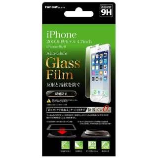 iPhone 7用 液晶保護ガラスフィルム 9H 反射防止 貼付けキット付 RT-P12FG/HK