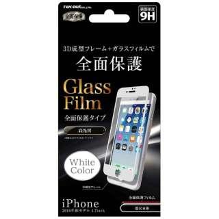 iPhone 7用 液晶保護ガラスフィルム 9H 全面保護 PCフレーム 光沢 0.33mm ホワイト RT-P12FCG/W