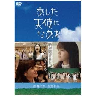あした天使になあれ 【DVD】
