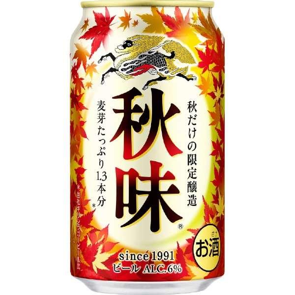 [数量限定] キリン 秋味 (350ml/24本)【ビール】