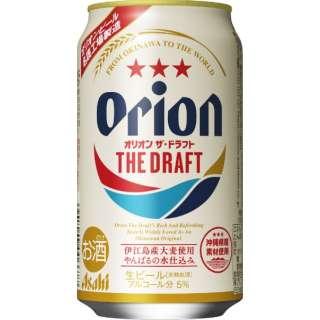 オリオン ドラフトビール (350ml/24本)【ビール】