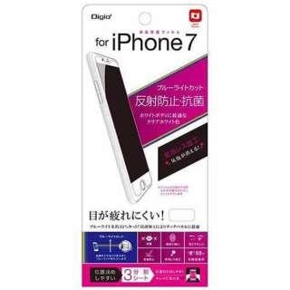 iPhone 7用 フィルム ブルーライトカット 反射防止抗菌 SMF-IP162FLGWBC