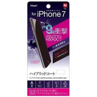 iPhone 7用 フィルム ハイブリッドコート 9H衝撃吸収 フッ素反射防止 SMF-IP162FPG9H
