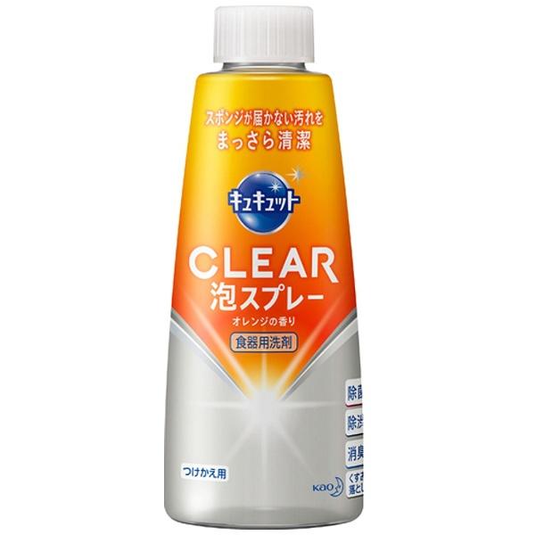 花王 キュキュット CLEAR 泡スプレー オレンジの香り つけかえ用 300ml