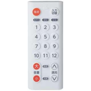 水洗いできるテレビ用リモコン AR-J601W