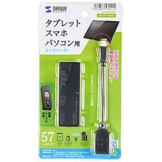 スマートフォン/タブレット対応[Android・micro USB・USBホスト機能] カードリーダー ブラック ADR-AML22BK