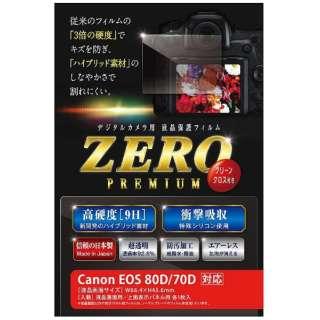 液晶保護フィルム ZEROプレミアム(キヤノン EOS 80D/70D専用) E-7503