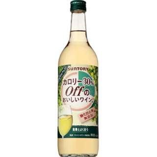 [国産ワイン] カロリー30%OFFおいしいワイン白 720ml【白ワイン】