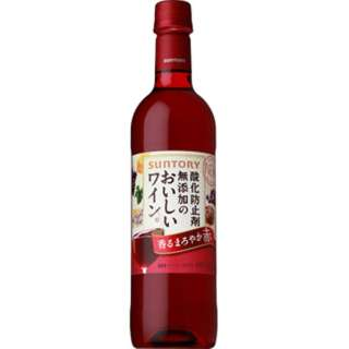 [国産ワイン] 無添加のおいしいワイン 赤 720ml【赤ワイン】