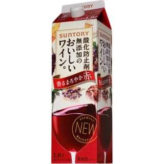 無添加のおいしいワイン 赤パック 1800ml【赤ワイン】
