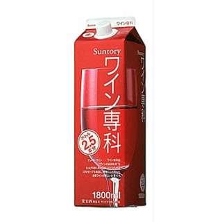ワイン専科 赤 1800ml 紙パック【赤ワイン】