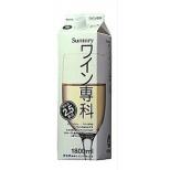 [国産ワイン] ワイン専科 白 1800ml 紙パック【白ワイン】