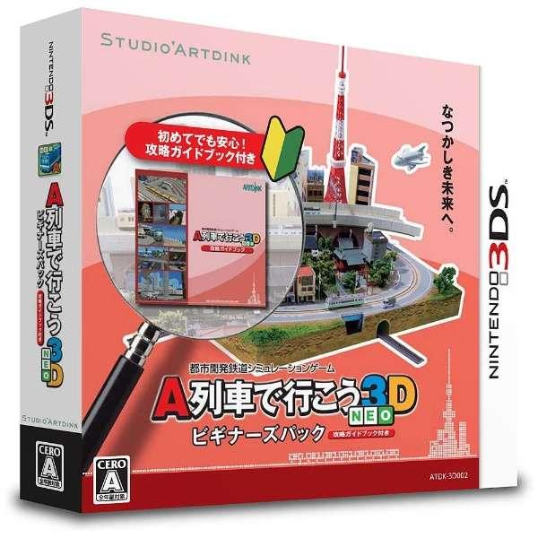 A列車で行こう3D NEO ビギナーズパック【3DSゲームソフト】