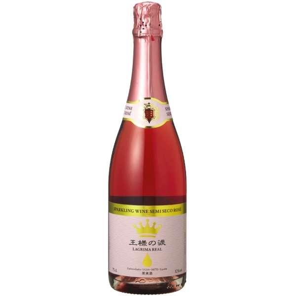 王様の涙 スパークリング セミセコ ロゼ 750ml【スパークリングワイン】