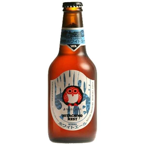 ビック酒販   茨城県 常陸野ネストビール ホワイトエール 330ml瓶 ...