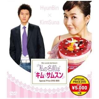 私の名前はキム・サムスン スペシャルプライスDVD-BOX 【DVD】