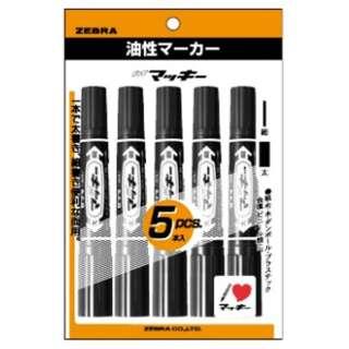 [油性マーカー] ハイマッキー 黒 5本入パック P-MO-150-MC-BK