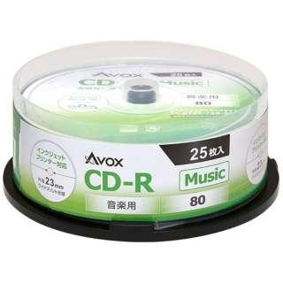 CDRA80CAVPW25PA 音楽用CD-R ホワイト [25枚 /700MB /インクジェットプリンター対応]