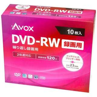DRW120CAVPW10A 録画用DVD-RW [10枚 /4.7GB /インクジェットプリンター対応]