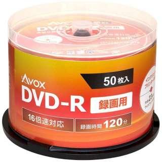 DR120CAVPW50PA 録画用DVD-R [50枚 /インクジェットプリンター対応]
