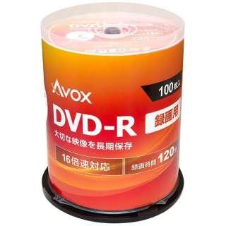 DR120CAVPW100PA 録画用DVD-R [100枚 /インクジェットプリンター対応]