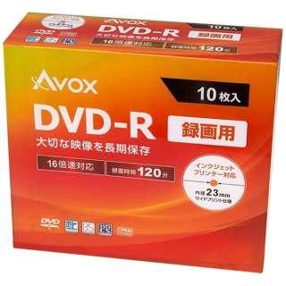 DR120CAVPW10A 録画用DVD-R [10枚 /インクジェットプリンター対応]