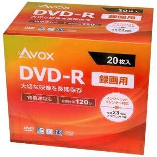 DR120CAVPW20A 録画用DVD-R [20枚 /インクジェットプリンター対応]
