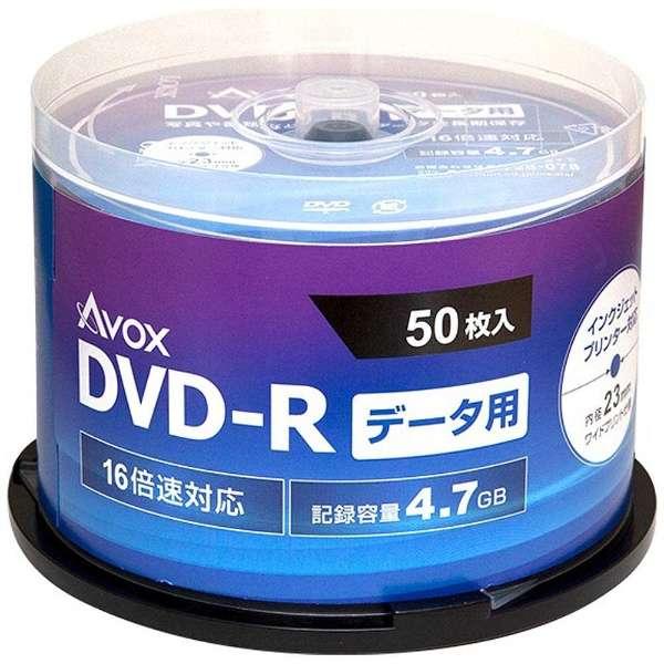 DR47CAVPW50PA データ用DVD-R [50枚 /4.7GB /インクジェットプリンター対応]