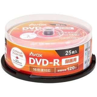DR120CAVPW25PA 録画用DVD-R [25枚 /インクジェットプリンター対応]