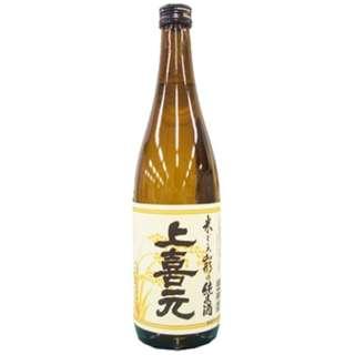 上喜元 純米 720ml【日本酒・清酒】