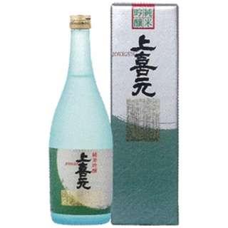 上喜元 純米吟醸 720ml【日本酒・清酒】