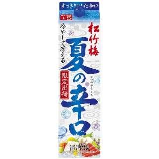 松竹梅「夏の辛口」パック 2000ml【日本酒・清酒】