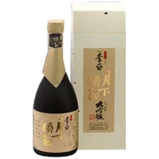 李白 大吟醸 月下獨酌 720ml【日本酒・清酒】