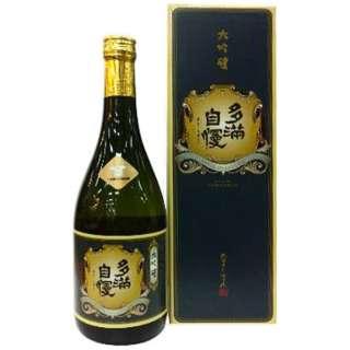 多満自慢 大吟醸 720ml【日本酒・清酒】