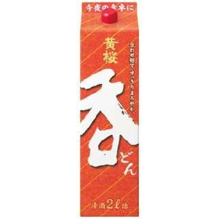 黄桜 呑パック 2000ml【日本酒・清酒】