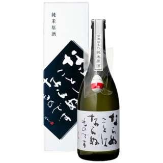 会津ほまれ ならぬことはならぬものです 720ml【日本酒・清酒】